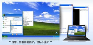 Ubuntu XP